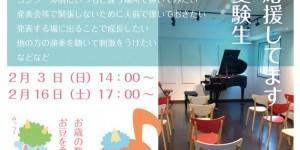 奏音の小箱 ホフマン Made by C.BECHSTEIN 弾き合い会&歌い合い会 2019.2.3 2.16