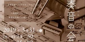 奏音の小箱 ホフマン Made by C.BECHSTEIN 奏音の会出演者募集 2019.3.31