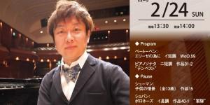 サロン・ド・パッサージュ 太田太郎 コンサート ベヒシュタインの深響き 2019.2.24