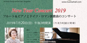 Tsukise Hall New Year Concert 2019 2019.1.20 GROTRIAN Concert Royal in自由が丘