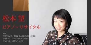 Tsukise Hall 松本望 ピアノ・リサイタル 2019.2.10 GROTRIAN Concert Royal in自由が丘