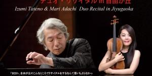 Tsukise Hall 館野泉・安達真理 デュオ・リサイタル 2019.3.17 GROTRIAN Concert Royal in自由が丘