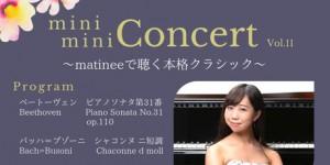 音降りそそぐ武蔵ホール ミニミニコンサートVol.11 2019.1.20