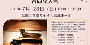 音降りそそぐ武蔵ホール ベヒシュタインで奏でる合同発表会 2019.7.28
