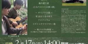 音降りそそぐ武蔵ホール ミニミニコンサートVol.12 2019.2.17