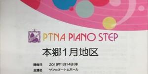 ピティナ・ピアノステップ 2019.1.14