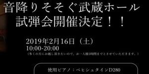 音降りそそぐ武蔵ホール 試弾会開催! 満員御礼 2019.2.16