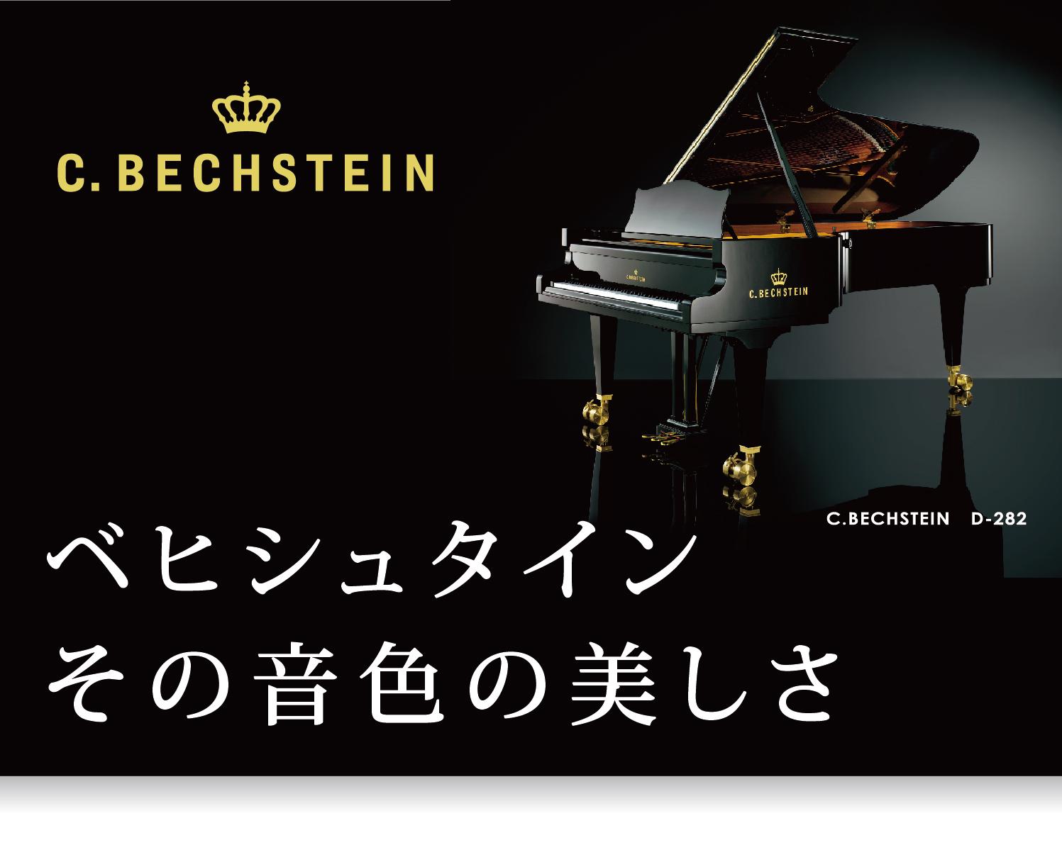 ベヒシュタインその音色の美しさ 輸入ピアノ BECHSTEIN