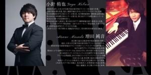 音降りそそぐ武蔵ホール ミニミニコンサートVol.13 2019.3.21