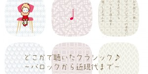 奏音の小箱 ホフマン Made by C.BECHSTEIN モーニングコンサート 2019.3.29 4.7