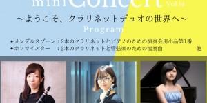音降りそそぐ武蔵ホール ミニミニコンサートVol.14 2019.4.20