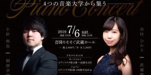 音降りそそぐ武蔵ホール   若きピアニストによるコンサート ~4つの音楽大学から集う   2019.7.6
