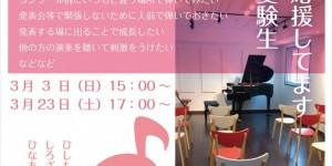 奏音の小箱 ホフマン Made by C.BECHSTEIN  弾き合い会&歌いあい会 2019.3.23