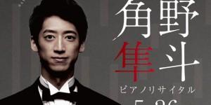 音降りそそぐ武蔵ホール 角野隼斗 ピアノリサイタル 2019.5.26