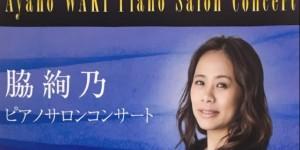 脇 絢乃 ピアノサロンコンサート 2019.7.30