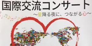 音降りそそぐ武蔵ホール 国際交流コンサート 2019.7.5