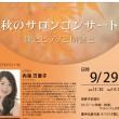 201904秋のサロンコンサート_page-0001