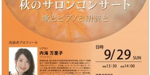 サロン・ド・パッサージュ 秋のサロンコンサート 「歌とピアノと朗読と」2019.9.29