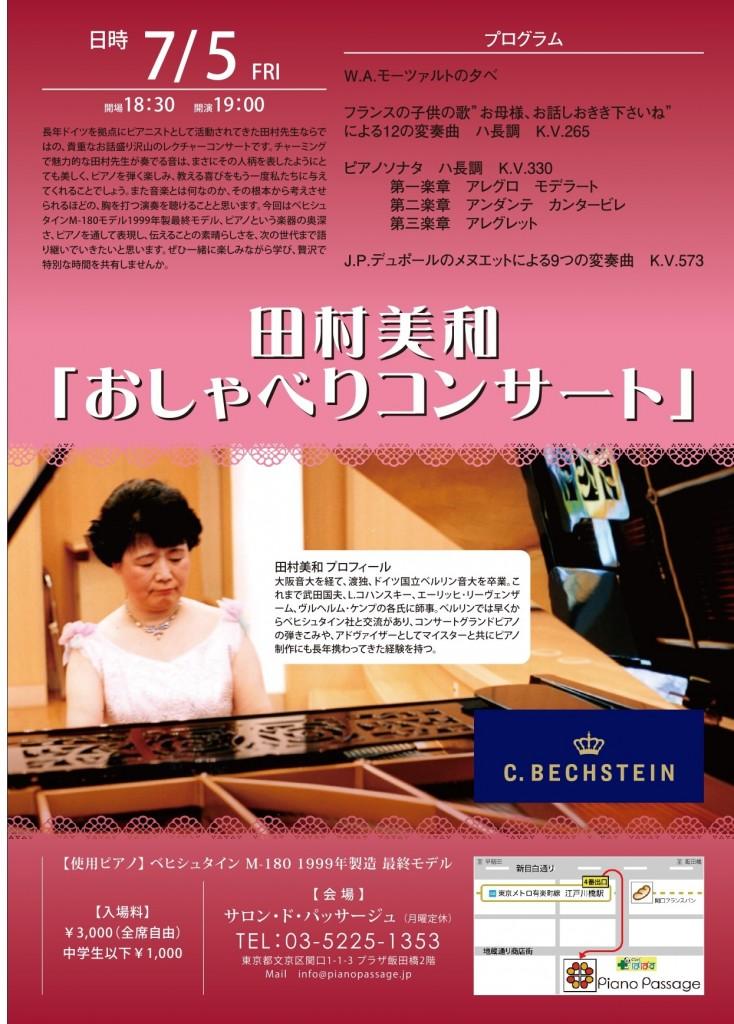 201904田村美和おしゃべりコンサート_page-0001 (1)