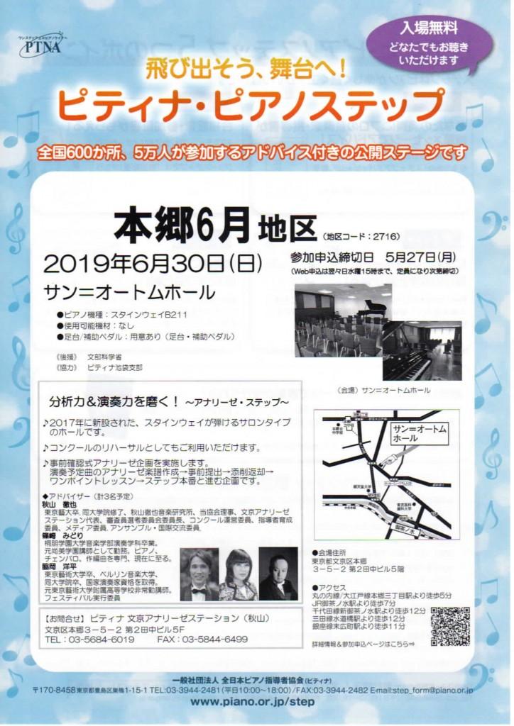 2019本郷6月ステップ_page-0001