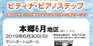 ピティナ・ピアノステップ 本郷6月地区 2019.6.30