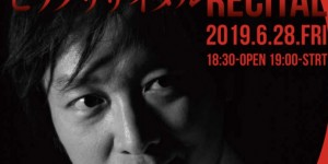 太田太郎 ピアノリサイタル 2019.6.28