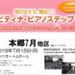 2019本郷7月ステップ_page-0001
