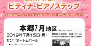 サン=オートムホール ピティナ・ピアノステップ 本郷7月地区 2019.7.15
