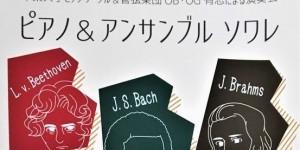 ピアノ&アンサンブル ソワレ 千葉大学ピアノサークル&管弦楽団 OB・OG 融資による演奏会 2019.5.4