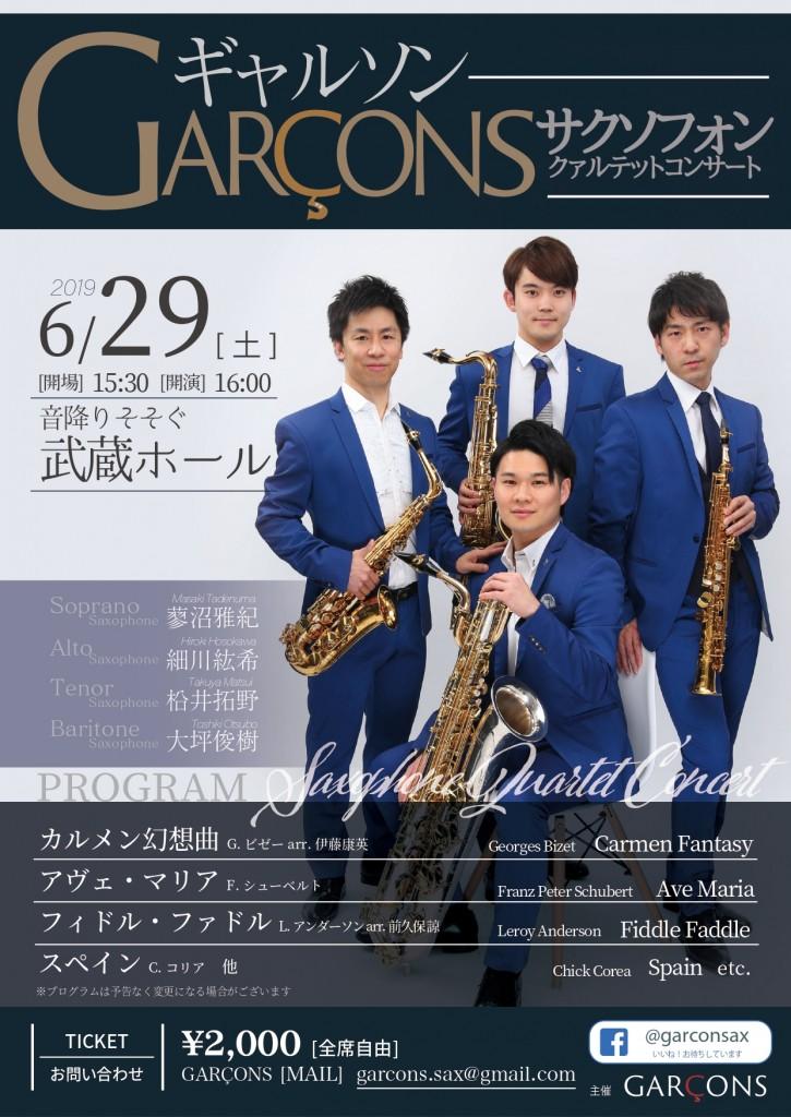 GARÇONS_flyer4_page-0001