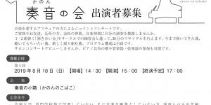 奏音の小箱 ホフマン Made by C.BECHSTEIN  奏音の会 出演者募集 2019.8.18