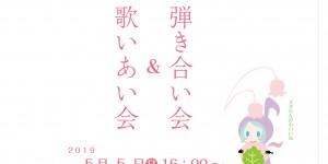 奏音の小箱 ホフマン Made by C.BECHSTEIN  弾き合い会&歌いあい会 2019.5.19