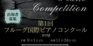音降りそそぐ武蔵ホール 第1回フルーグ国際ピアノコンクール 2019.9.1 11.24