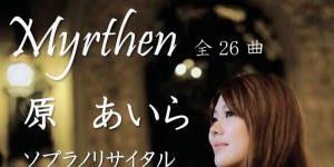 サロン・ド・パッサージュ Mrthen 全26曲 原あいら ソプラノリサイタル  2019.6.27