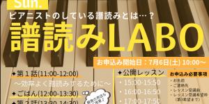 音降りそそぐ武蔵ホール 譜読みLABO 2019.8.18
