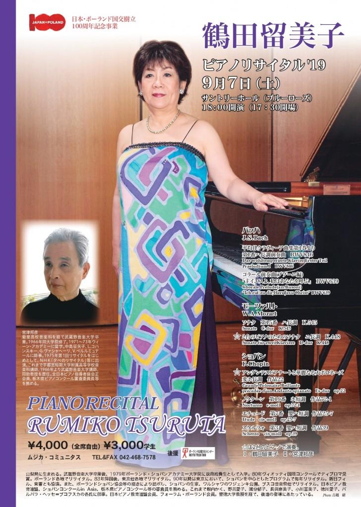 鶴田留美子チラシ(校正)_page-0001 (1)