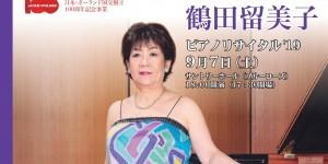 サントリーホール 鶴田留美子 ピアノリサイタル 2019.9.7 土曜日 18:00