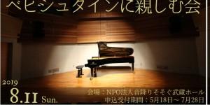 音降りそそぐ武蔵ホール ベヒシュタインに親しむ会 2019.8.11