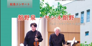 Tsukise Hall 舘野泉・ヤンネ舘野デュオ・リサイタル 2019.6.30 ROTRIAN Concert Royal in自由が丘