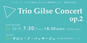 サロン・ド・パッサージュ Trio Gilse Concert op.2 2019.7.30