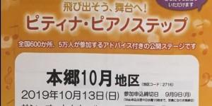 サン=オートムホール ピティナ・ピアノステップ 本郷10月地区 2019.10.13