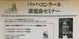 サン=オートムホール バッハコンクール 課題曲セミナー 2019.8.29