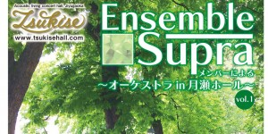 Tsukise Hall Ensemble Supra 2019.7.25 GROTRIAN Concert Royal in自由が丘