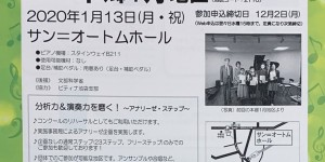 サン=オートムホール ピティナ・ピアノステップ 本郷1月地区 2020.1.13