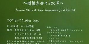 小比賀寿美&中村香織ジョイントリサイタル ~鍵盤楽曲の500年~ 2019.11.4