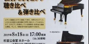 世界3大ピアノ聴き比べ&弾き比べ 2019.8.18