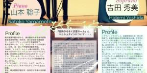 音降りそそぐ武蔵ホール  吉田秀美門下生コンサート&みんなで歌おう 2019.8.31