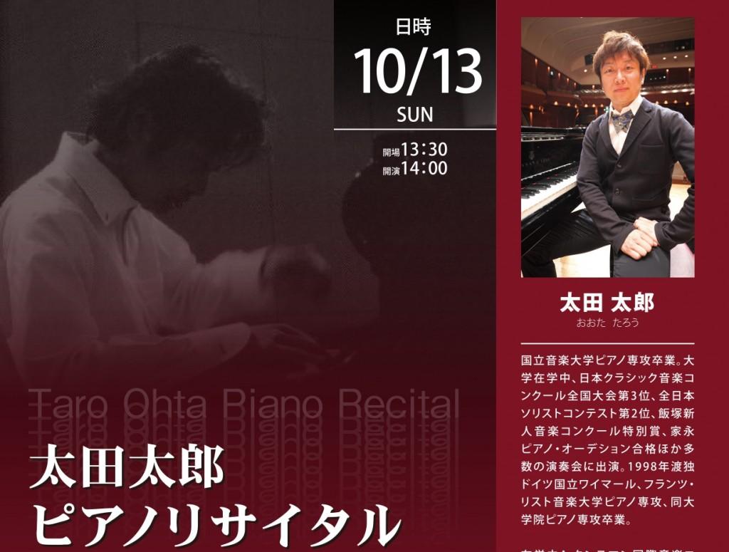 201909太田太郎ピアノリサイタル_page-0001