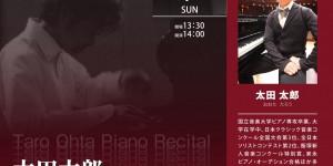 サロン・ド・パッサージュ 太田太郎ピアノコンサート 2019.10.13 プログラム決定しました。