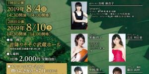 音降りそそぐ武蔵ホール 東日本大震災復興支援 第9回 チャリティーコンサート 2019.8.10